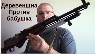 Bubba Vs. Babushka, Should you sporterize your SKS rifle? Part 1